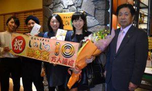 10万人目の来店者の石橋さん(右から2人目)