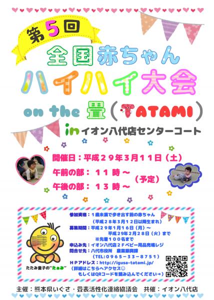 写真: 第5回 全国赤ちゃんハイハイ大会 on the 畳(TATAMI)