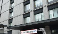 【竣工式】新ビル完成 農業支える/JAグループ熊本