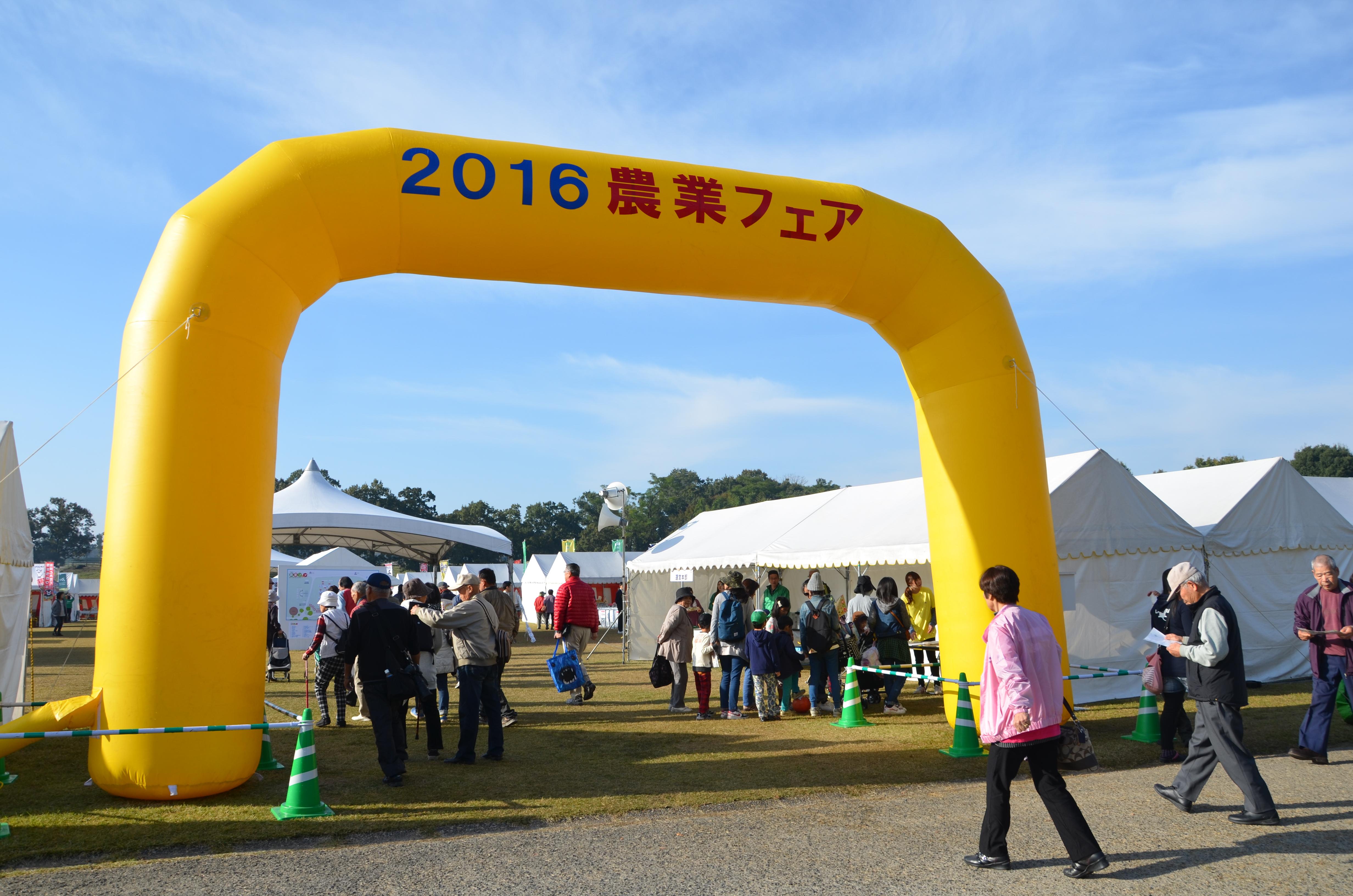 写真: 2017くまもと農業フェア