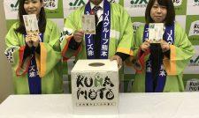【キャンペーン】冷凍米飯 抽選会/JA熊本経済連
