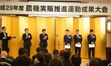 【農機】熊本・農機実販推進運動成果大会/JA熊本経済連