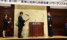 【営農】第4回「農家に出向くJA担当者」パワーアップ大会開催/JA熊本中央会