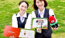 【イチゴ】県オリジナルイチゴPR 「ゆうべにの本」家族で楽しんで/JA熊本経済連