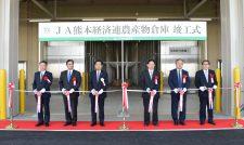 【竣工式】農産物新倉庫が完成 収容能力最大7720.8トン/JA熊本経済連