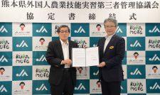 実習環境を適正化 農家の契約支援/熊本県第三者管理協