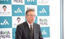 【会長就任】新会長に宮本隆幸氏/JA熊本中央会