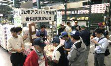 【アスパラ】大田市場で試食会 九州産アスパラPR/JA熊本経済連