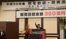【野菜】秋冬野菜果実出荷大会 360億円へ結束/JA熊本経済連