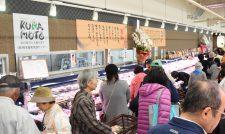 【ブランド肉】熊本畜産流通センター「志来菜彩(合志市の物産館)」に直営店/JA熊本経済連