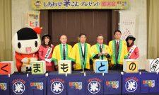 【米】当選者決まる くまもとの新米キャンペーン抽選/JAグループ熊本