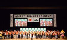 目標必達誓う JA共済連熊本普及推進大会