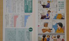 【労務管理マニュアル】作成 漫画で分かりやすく 農家や営農法人向け/JA熊本中央会