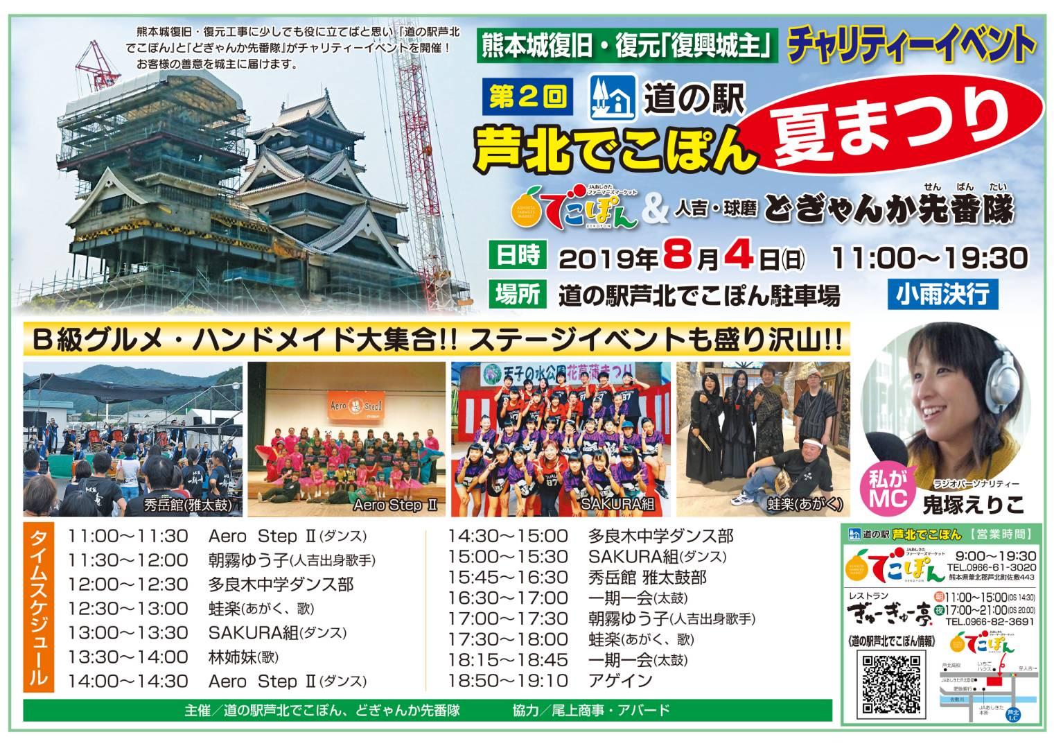 写真: 第2回道の駅芦北でこぽん夏祭り