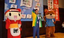 【米】110万俵集荷必達へ気勢 くまもと売れる米づくり推進大会/JA熊本経済連