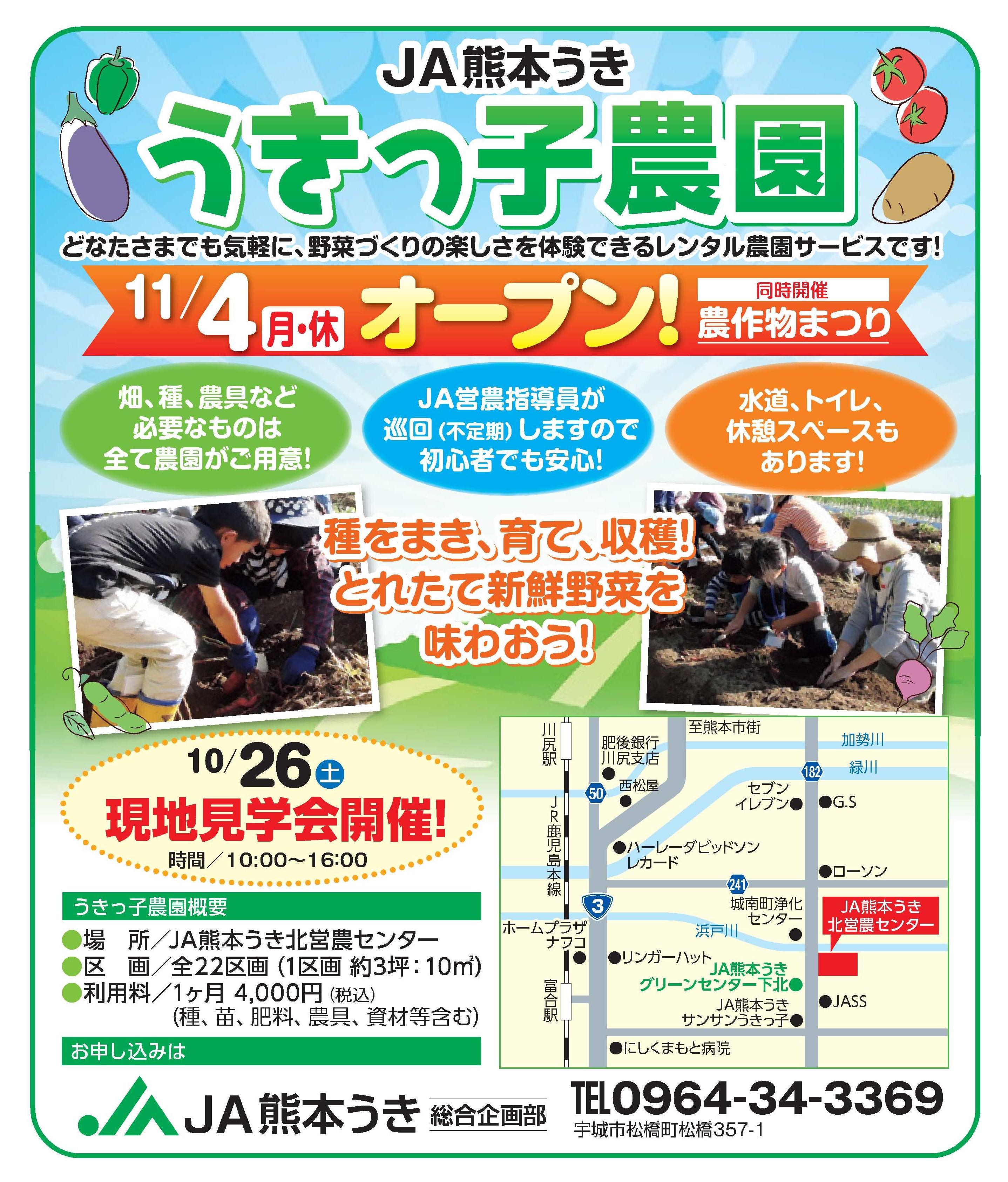 写真: JA熊本うき「うきっ子農園」見学会