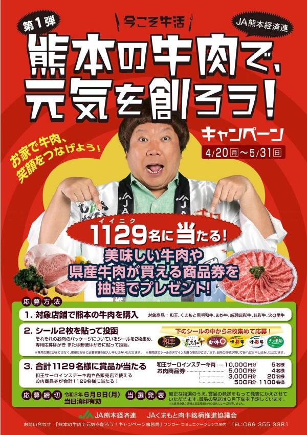 写真: 「今こそ牛活!熊本の牛肉で元気を創ろう!キャンペーン」のお知らせ