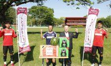 【スイカ】「頑張って」エール サッカーチームにスイカ JA菊池