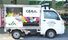 移動販売車「くるもん号」好評 新規利用者も増 JA本渡五和