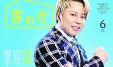 【家の光】6月号 私のおすすめ〜JA熊本中央会