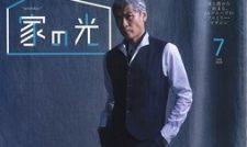 【家の光】7月号 私のおすすめ〜JA熊本中央会
