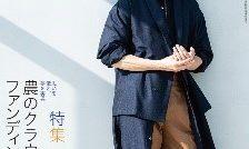 【家の光】8月号 私のおすすめ〜JA熊本中央会