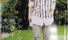 【家の光】9月号🌸🌸🌸 私のおすすめ~JA熊本中央会