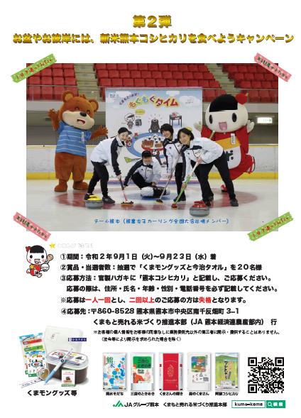 写真: 第2弾★お盆やお彼岸には、新米熊本コシヒカリを食べようキャンペーン
