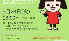 熊本県内JA採用合同説明会 開催のお知らせ