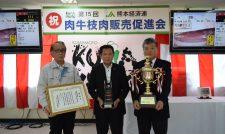 岩根さん(JA菊池)栄冠輝く 41年目の熟練 JA熊本経済連牛枝肉販売促進会